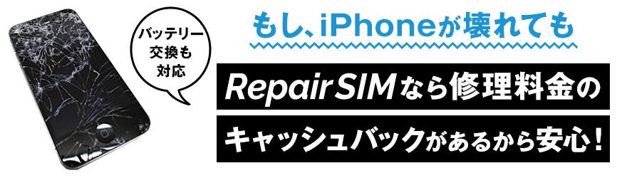 iPhoneが壊れてもキャッシュバックがあるから安心