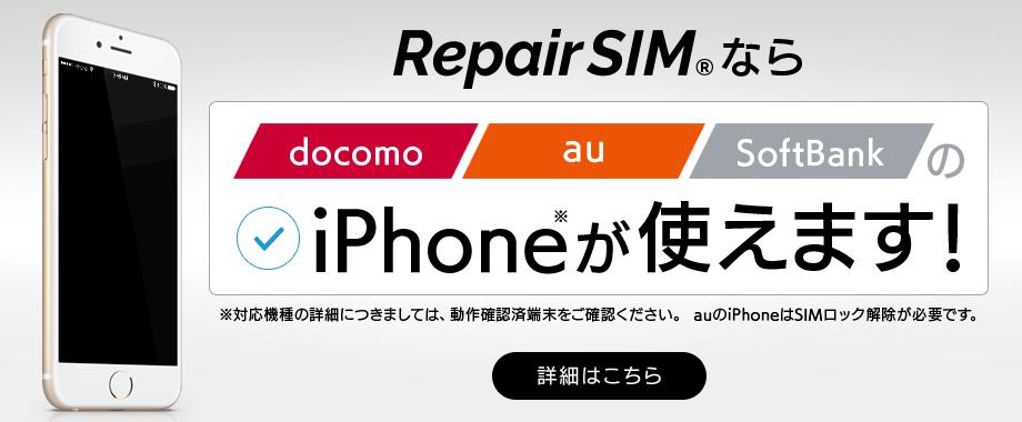 リペアSIMならdocomo、au、SoftBankのiPhoneが使えます!