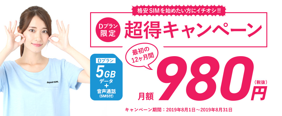 超得キャンペーン 5GBデータ+音声通話が980円