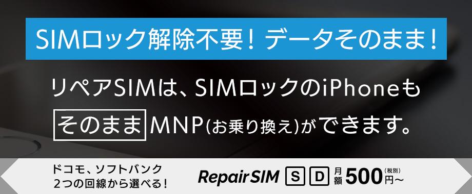 SIMロック解除不要!データそのまま!
